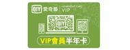 愛奇藝VIP會員半年卡即享券