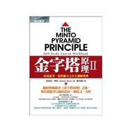 金字塔原理第二部:培養思考、寫作能力之自主訓練寶典[79折]11100157975