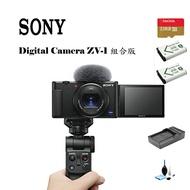 【SONY】Digital Camera ZV-1 數位相機(附贈品) - 輕影音手持握把組 - Taiwan公司貨