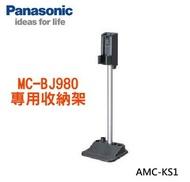 請先來電詢問有無庫存★杰米家電☆(Panasonic國際)直立無線吸塵器MC-BJ980專用收納架(AMC-KS1)