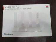 全新華為Wifi6 AX3 Pro路由器