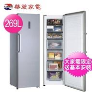 【華菱】269L直立式冷凍櫃(HPBD-300WY)