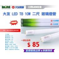 【立明 LED】大友 T8 LED燈管 2尺 10W T8燈管 日光燈管 白光黃光燈管 LED玻管 全電壓 白光/黃光