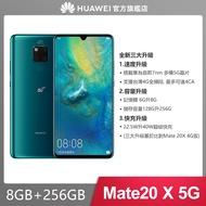 【官旗】HUAWEI Mate 20 X 5G (8G/256G) 7.2吋智慧型手機