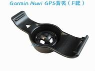 【Garmin Nuvi GPS背夾(F款)】40 / 40LM / 40 LMT GPS衛星導航背夾支架夾具背扣用