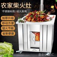 戶外灶台 農村不銹鋼柴火灶家用燒柴帶水箱節能可行動室內外鐵鍋灶台爐 皇者榮耀3C