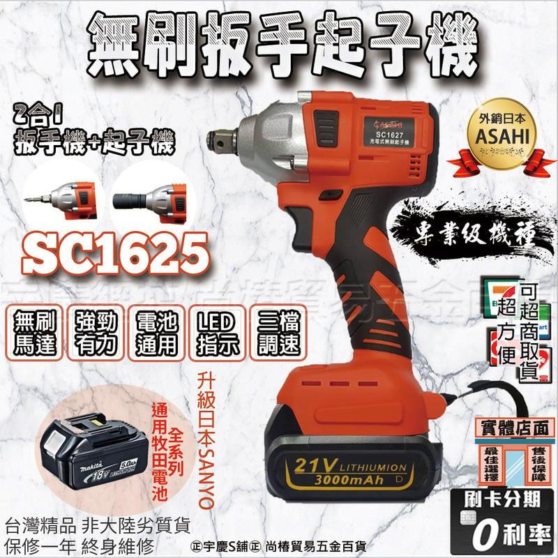 ㊣宇慶S舖㊣刷卡分期 高扭力350N.m ASAHI|SC1625 雙電池|無碳刷 衝擊扳手 起子機 電動板手 21V