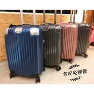 Letti防刮高抗壓行李箱 24吋旅行箱《賣家宅配免運費》