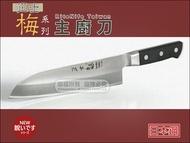 快樂屋♪ 正士 梅系列 0045 主廚刀 日本鋼 通過SGS檢測 台灣製 水果刀 專業料理刀
