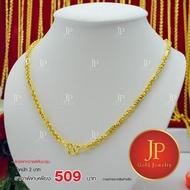 สร้อยคอ ลายผ่าหวายสลับมะรุม ทองหุ้ม ทองชุบ น้ำหนัก 2 บาท JPgoldjewelry