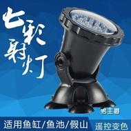 燈座燈管魚缸燈led射燈七彩變色防水潛水燈水族箱照明燈管水族水草燈