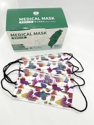 【MD+MIT雙鋼印】丰荷 荷康 醫療用 特殊色印花口罩 白舞蝶 黑耳or白耳 50片/盒😊043000
