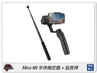【領券再9折,最高現折2000】MOZA 魔爪 2020新版 Mini-MI 手持穩定器 + 延長桿 組合款 手機 拍攝 錄影(公司貨)