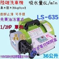 輕便洗車機 冷氣專用清洗機 洗車機 高壓清洗機 噴霧機 洗淨機 1/2HP 35kG 陸雄 LS-635 手提式洗車機