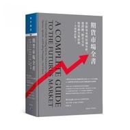618強打★期貨市場全書(全新增訂版):掌握基本與技術分析、選擇權、價差交易和實務交易原則