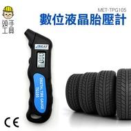 《頭手工具》LCD螢幕顯示 輪胎汽門壓力計 高精度數位胎壓槍 MET-TPG105