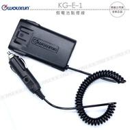 《飛翔無線3C》WOUXUN 歐訊 KG-E-1 假電池點煙線│公司貨│適用 KG-UV7D A1443 A-1443