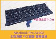 ★普羅維修中心★修到好 Macbook Pro A1502 全新原廠 中文鍵盤 按鍵脫落 按鍵沒作用 專業維修