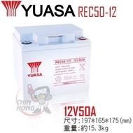 【萬池王 電池專賣】YUASA湯淺REC50-12 高性能密閉閥調式鉛酸電池~12V50Ah