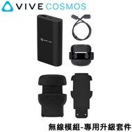 HTC VIVE COSMOS 專用升級套件
