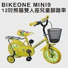 BIKEONE MINI9 12吋熊貓雙人座兒童腳踏車(附輔助輪) 低跨點設計手把坐墊可調寶寶兒童三輪車 兩種款式菜籃可選-黑網/黃色