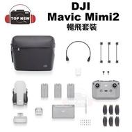 DJI 大疆 空拍機 Mavic Mini 2 單機版 暢飛套裝版 航拍機 空拍機 4K 錄影 折疊 公司貨 MINI2