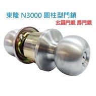 【N3000型 東隆喇叭鎖】Tong Lung 圓柱形門鎖(85mm 有鑰匙)(不銹鋼磨砂銀 鋁門 房間鎖 白鐵色 玄關門)