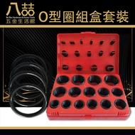 O型圈組盒套裝 419件組 3-50mm  O型圈 O型環 O型油環 橡膠圈 密封圈 護油圈