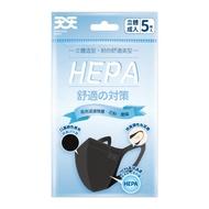台灣康匠立體口罩-黑x6入團購組【康是美】