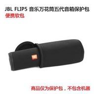 收納盒 JBL flip 5音箱盒音樂萬花筒保護套FLIP5便攜包音響收納盒包郵