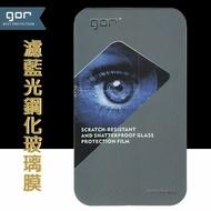 【濾藍光GOR鋼化膜】SONY Xperia Z5 Compact E5823 手機抗藍光鋼化玻璃保護貼/9H硬度防刮保護膜/鋼化玻璃膜/防爆膜