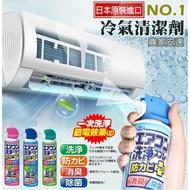 【興家安速-冷氣清潔劑-哈帝】免水洗 冷氣清潔噴霧 冷氣保養/冷氣清洗/空調 噴劑/芳香 冷氣清潔劑【MC328】