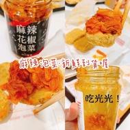 新鮮der❗️麻辣花椒泡菜