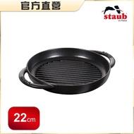 【法國Staub】圓型雙把鑄鐵煎盤-22cm 黑