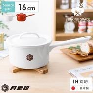 日本製月兔印單手琺瑯鍋(白色) 野田琺瑯鍋 牛奶鍋 烘焙用具 廚房料理 收納控愛用款