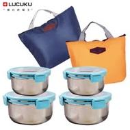 【瑞士LUCUKU】304不鏽鋼圓形保鮮餐盒4件組(1400mlx2+800mlx2)+韓式簡約保溫保冷袋2入