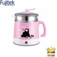 Fujitek 富士電通 雙層防燙多功能美食鍋 MG-PN201(粉色) 熊本熊聯名款/304不鏽鋼/多樣料理/附蒸籠