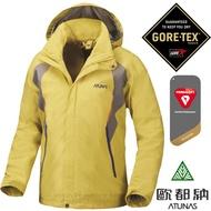 【歐都納 Atunas】XL零碼5折》Gore-Tex 男款兩件式防水外套(內件_代纖外套)風雨衣 G1432M