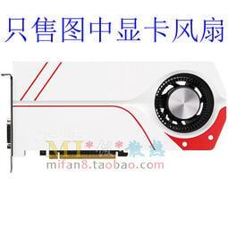 現貨華碩風騎士TURBO-GTX960/970-OC FD9238U12D 雙滾珠顯卡風扇熱銷
