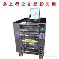 [武聖食品機械]桌上型全自動粉圓機