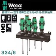 【Wera】德國Wera怪牙起子組6支超值組 附原廠起子收納架(334/6)