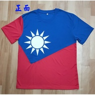 MIT台灣製  國旗衣 短袖T恤 下標即贈送中華民國小包