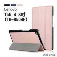 聯想 Tab 4 8吋 (TB-8504F) 卡斯特紋平板皮套(NA182)【預購】