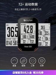 bryton百銳騰R750 R420 R320山地公路自行車智能GPS導航騎行碼表[fdp09062021]