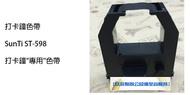 【歐菲斯辦公設備】 SunTi 打卡鐘色帶 ST-598