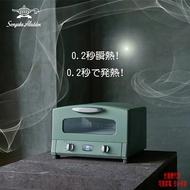 樂天雙11再折666 日本Sengoku Aladdin 千石阿拉丁「專利0.2秒瞬熱」復古多用途烤箱(附烤盤) AET-G13T  遠紅石墨技術
