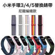 【現貨】小米手環5 小米手環4 小米手環3 編織錶帶 尼龍錶帶 替換錶帶 通用錶帶 小米 錶帶 手錶帶 運動錶帶 腕帶