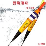 【周記】電子浮標 LED電子浮標 磯釣浮標 野戰傳奇電子浮標 池釣浮標 海釣浮標 巴爾杉浮標 野戰浮標 單入