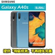 【天天領券折$250】Samsung Galaxy A40s 6.4吋 6G/64G 八核心 智慧型手機 免運費