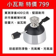 台灣現貨免運 咖啡瓦斯爐 迷你小瓦斯爐 迷你瓦斯爐 登山爐 攜帶型瓦斯爐 露營小瓦斯 虹吸壺小瓦斯爐 迷你瓦斯爐 賽風壺